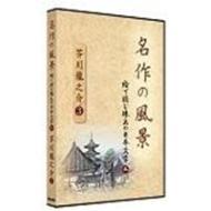 名作の風景 絵で読む珠玉の日本文学3: 芥川龍之介3