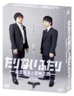 たりないふたり-山里亮太と若林正恭-DVD-BOX