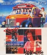 コンサート イン つま恋 1975+'79 篠島アイランドコンサート