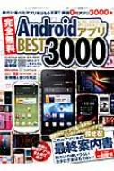 完全無料androidアプリbest3000 扶桑社ムック