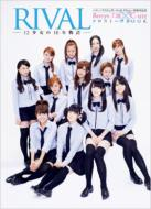デビュー10周年記念 Berryz工房 かける ℃-ute クロストークbook 「rival -12少女の10年物語-」