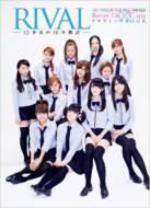 RIVAL 12少女の10年物語 ハロー!プロジェクト・キッズデビュー10周年記念Berryz工房×℃‐uteクロストークBOOK