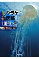 最新クラゲ図鑑 110種のクラゲの不思議な生態