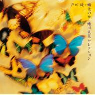 蛹化の女〜蜷川実花セレクション