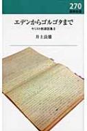 エデンからゴルゴタまで キリスト教講話集 2 新教新書