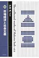 伊藤誠著作集 第6巻 市場経済と社会主義