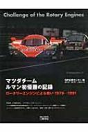 マツダチーム ルマン初優勝の記録 ロータリーエンジンによる戦い 1979‐1991