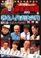 近代麻雀presents 麻雀最強戦2012 著名人代表決定戦 風神編/上巻