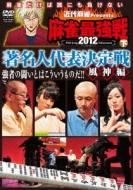 近代麻雀presents 麻雀最強戦2012 著名人代表決定戦 風神編/下巻