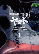 宇宙戦艦ヤマト2199 1 カドカワコミックスaエース