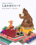 フラニーとメラニー しあわせのスープ 講談社の創作絵本