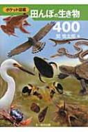 田んぼの生き物400 ポケット図鑑