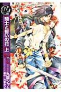 騎士と誓いの花 上 バーズコミックス リンクスコレクション