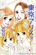 東京アリス 9 Kc Kiss