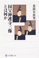 国宝神護寺三像とは何か 角川選書