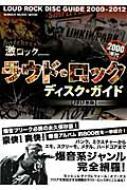 ムック 激ロック Presents 2000年代 ラウドロックディスクガイド [2012年版]