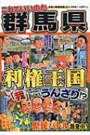 日本の特別地域特別編集 これでいいのか群馬県
