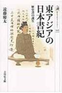 東アジアの日本書紀 歴史書の誕生 歴史文化ライブラリー
