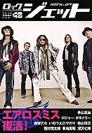 ROCK JET Vol.48 シンコー・ミュージック・ムック