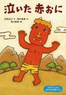 泣いた赤おに 1年生からよめる日本の名作絵どうわ