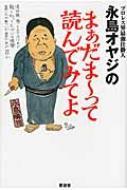 プロレス界最強仕掛人永島オヤジのまぁだま〜って読んでみてよ
