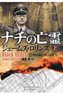 ナチの亡霊 シグマフォースシリーズ 上|2 竹書房文庫