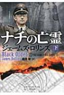 ナチの亡霊 シグマフォースシリーズ 下|2 竹書房文庫