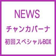 チャンカパーナ (+DVD)【初回スペシャルBOX】