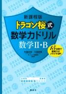 新課程版ドラゴン桜式数学力ドリル数学2・B