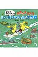 こりゃたいへん!!あまがえる先生 ミドリ池きゅうしゅつ大作戦 ポプラ社の絵本