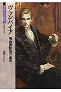ヴァンパイア 吸血鬼伝説の系譜 新紀元文庫