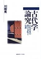 古代学論究 古代日本の漢字文化と仏教