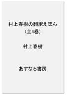 村上春樹の翻訳えほん(全4巻)