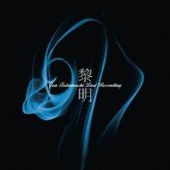黎明 -jun Fukamachi Last Recording
