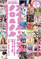 アイドルソング・クロニクル 2002-2012 ミュージックマガジン 2012年9月号増刊