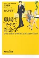 """職場で""""モテる""""社会学 なぜ今、女性は「仕事を楽しむ男」に惹かれるのか 講談社プラスアルファ新書"""