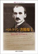 ベルクソン書簡集 1 1865‐1913 叢書・ウニベルシタス