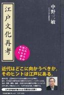江戸文化再考 これからの近代を創るために 古典ルネッサンス