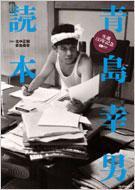 青島幸男読本 CDジャーナルムック
