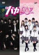 ドラマ/私立バカレア高校 Dvd-box -豪華版(Ltd)