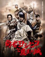 勇者ヨシヒコと魔王の城 ブルーレイBOX