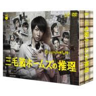 三毛猫ホームズの推理 DVD-BOX