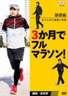 3か月でフルマラソン【基礎編】走るための基礎と準備