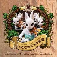 ズーラシアンフィルハーモニー管弦楽団 Zoorasian Philharmmonic: シンフォニック童謡