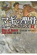 マギの聖骨 シグマフォースシリーズ 下|1 竹書房文庫