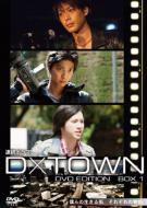 連続ドラマ D×TOWN DVD EDITION BOX 1