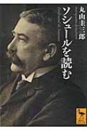 ソシュールを読む 講談社学術文庫