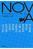 NOVA 書き下ろし日本SFコレクション 8 河出文庫
