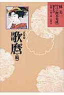喜多川歌麿 林美一 江戸艶本集成(全13巻)