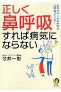 正しく「鼻呼吸」すれば病気にならない KAWADE夢文庫